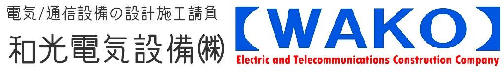和光電気設備株式会社